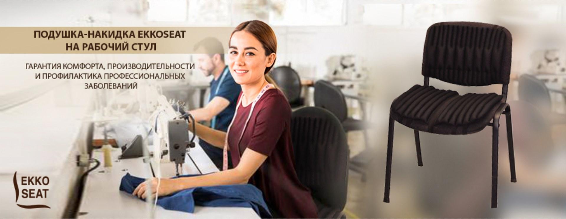 подушка на рабочее кресло